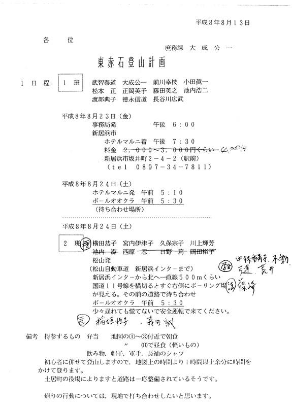 takechi-19.jpg