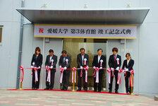 2012年6月12日 第3体育館 竣工記念式典