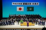 平成26年3月24日愛媛大学卒業式