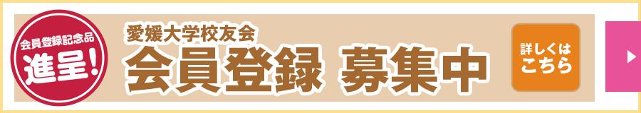 愛媛大学校友会会員登録募集中